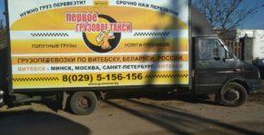 Грузоперевозки Витебск, квартирный переезд, услуги грузчиков
